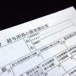 源泉徴収票開封の儀~今年28歳の年収は?
