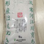 ふるさと納税~山形県寒河江市 山形産はえぬき60kg