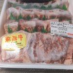 ふるさと納税~岐阜県神戸町やまちゃん焼肉セットを食しました